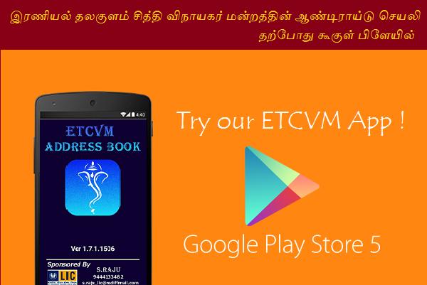 etcvm-app-ad